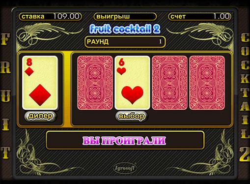 Ризик гра на автоматі Fruit Cocktail 2