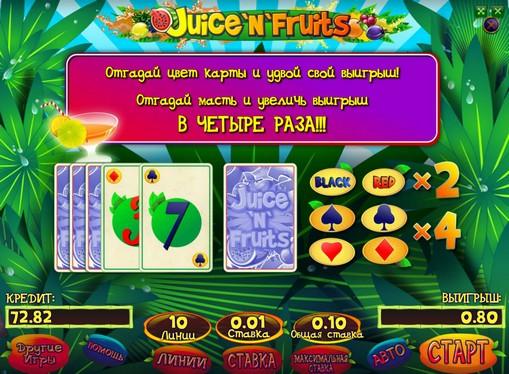 Бонусна гра на подвоєння призу в апараті Juice and Fruits