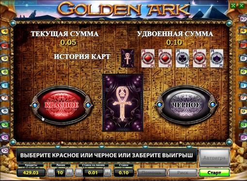 Ризик гра на подвоєння виграшу в апараті Golden Ark Deluxe
