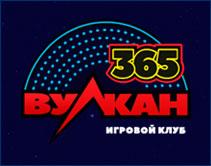 Клуб Вулкан 365